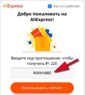 Код приглашения на AliExpress Как работает