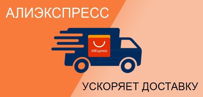 ускоренная доставка с AliExpress