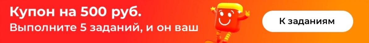 Купон на 500р. на распродаже 11.11