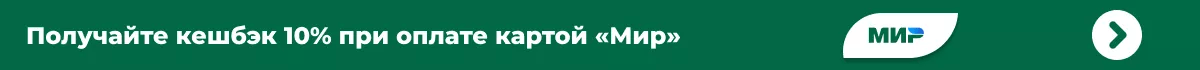 Кешбэк при оплате картой «Мир»  Регистрируйтесь на сайте privetmir.ru или в приложении AliExpress, оплачивайте покупки картой «Мир» и получайте кешбэк 10% от суммы заказа!