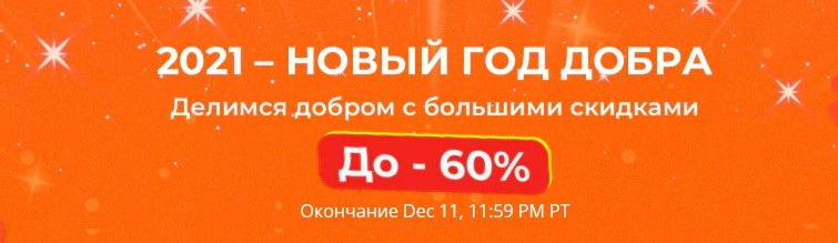 Декабрьская новогодняя распродажа на AliExpress