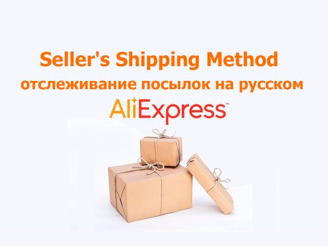 seller's shipping method