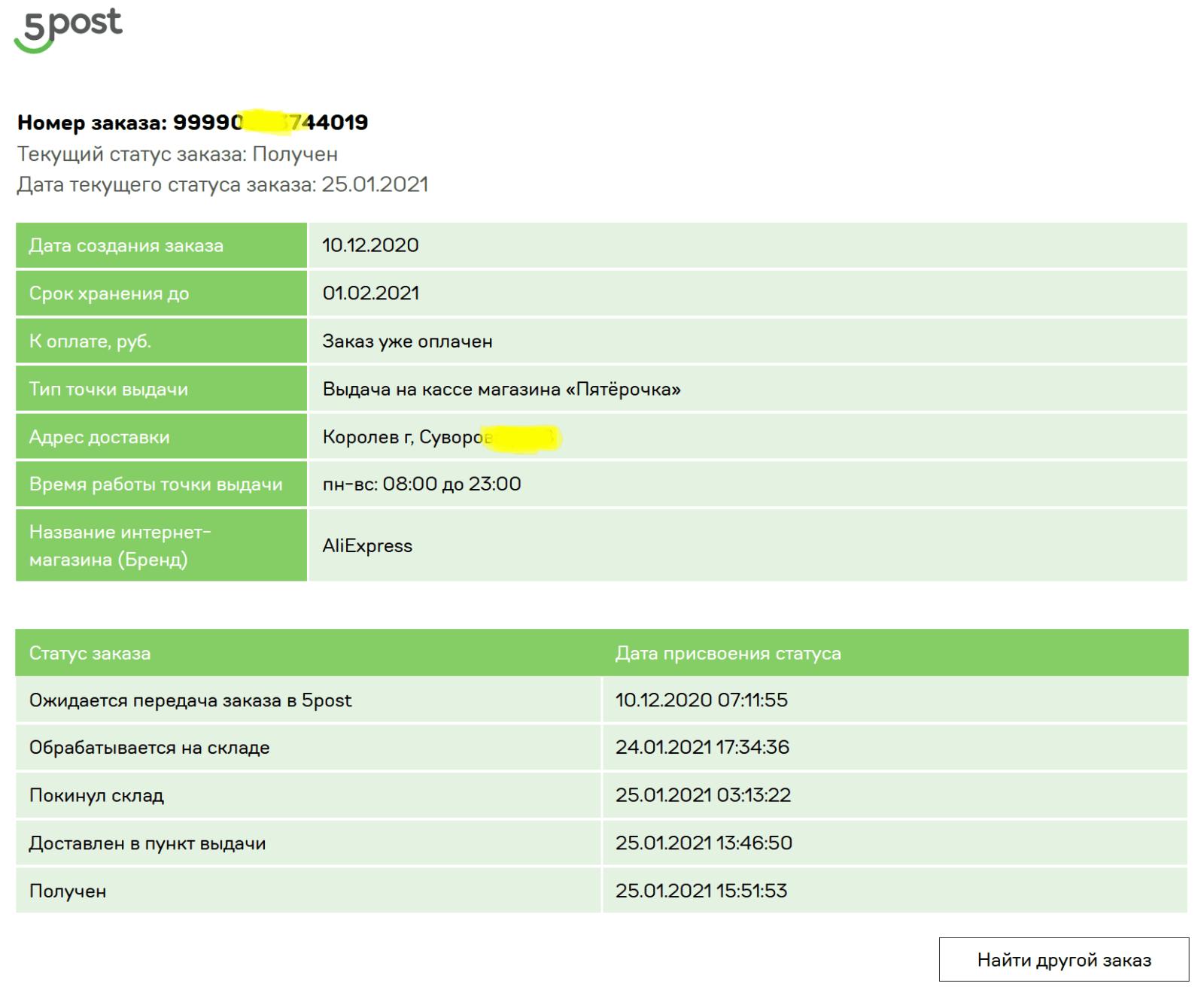 отслеживание статуса посылки по трекинг номеру без регистрации