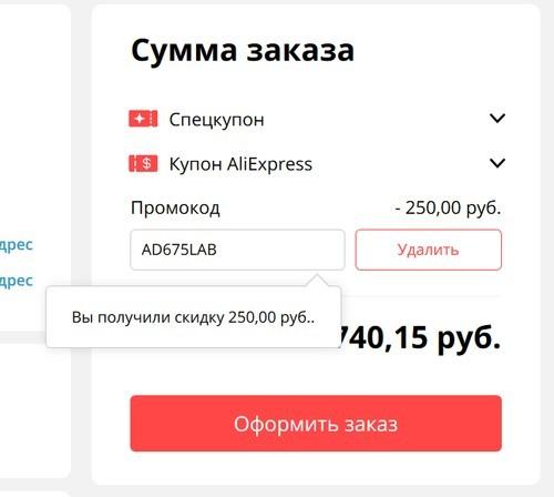 Код на скидку 250 руб. (от 750) для России и СНГ (кроме Украины)