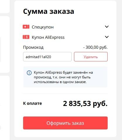 - скидка 300 рублей при заказе от 2400 рублей.