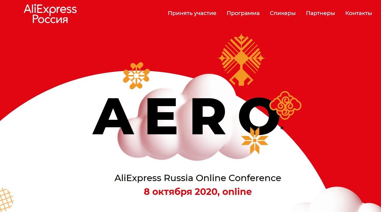 Конференция AliExpress AERO