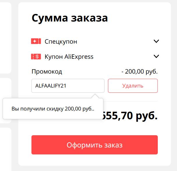 ALFAALIFY21 Промокод от Альфа-банка для AliExpress 2021 года для постоянных покупателей