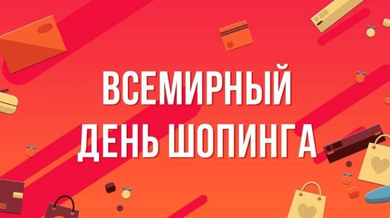 Как прошел день холостяка на «AliExpress» для украинцев