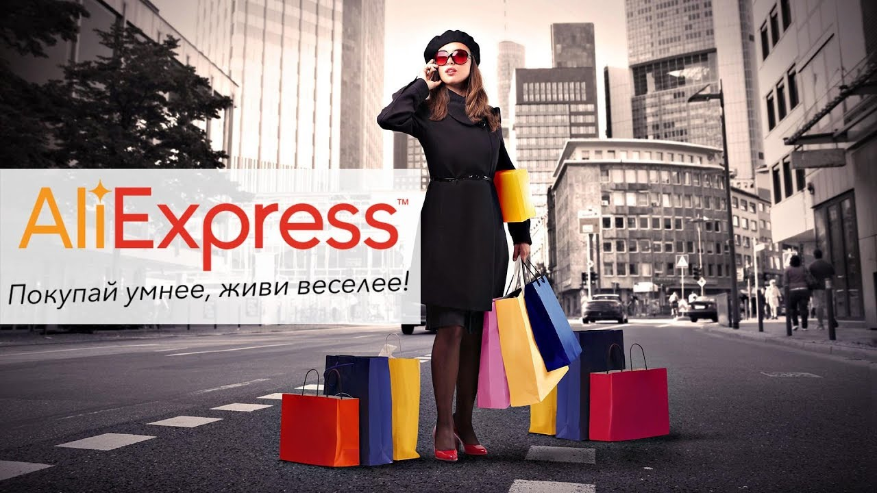 Ключевые события AliExpress: что интересного произошло за прошедшую неделю?