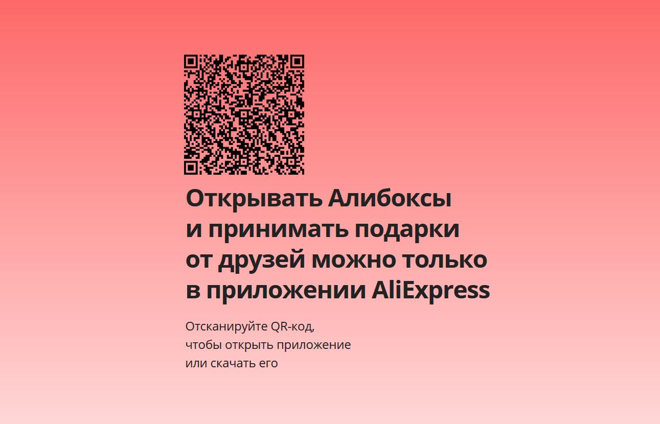 Акция Алибокс на Алиэкспресс