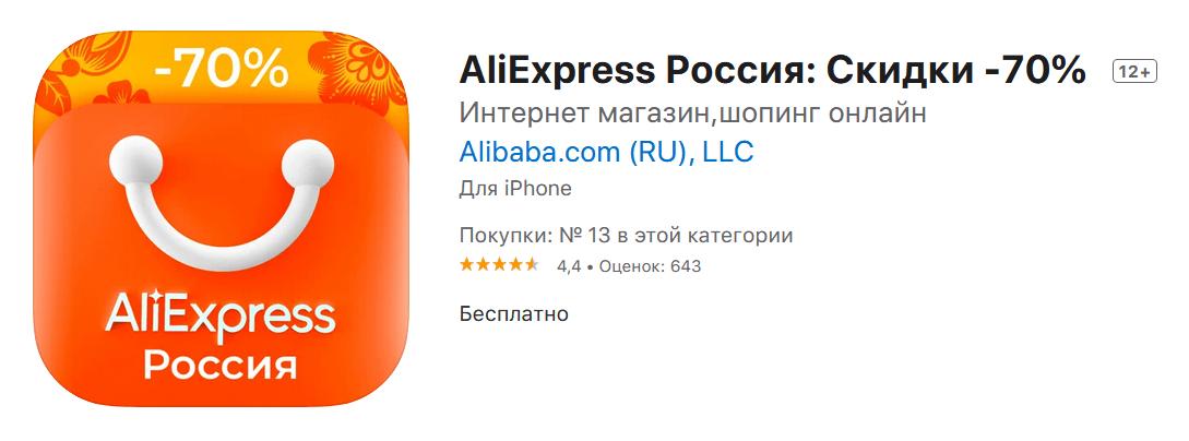 Мобильное приложение AliExpress iOS app store