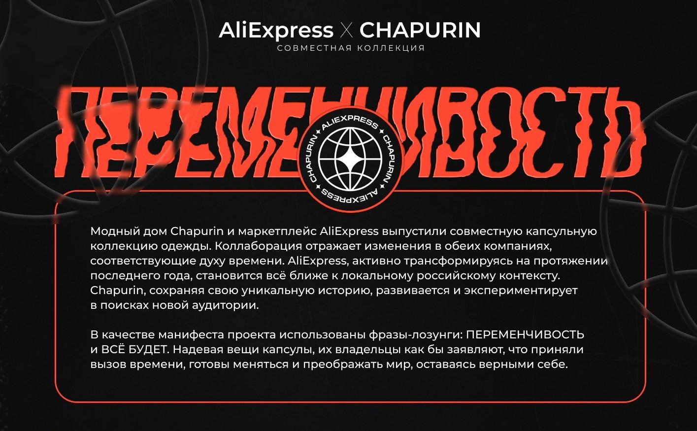 совместная коллекция aliexpress chapurin