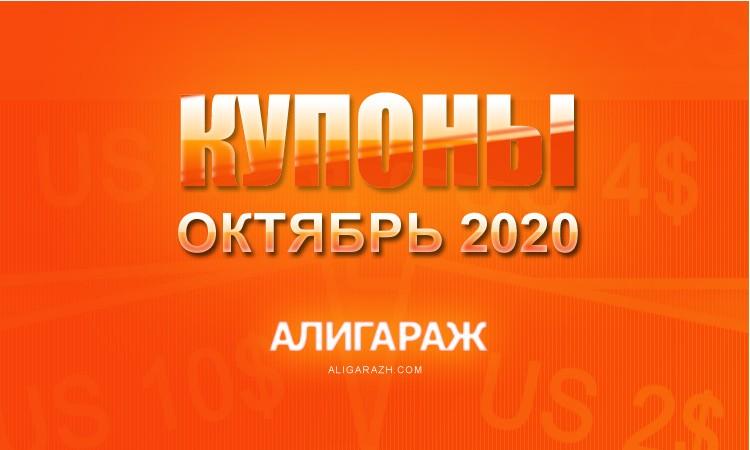 Промокоды и купоны на скидку AliExpress (октябрь 2020)