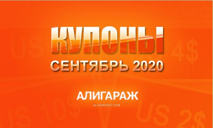 Купоны AliExpress за сентябрь 2020