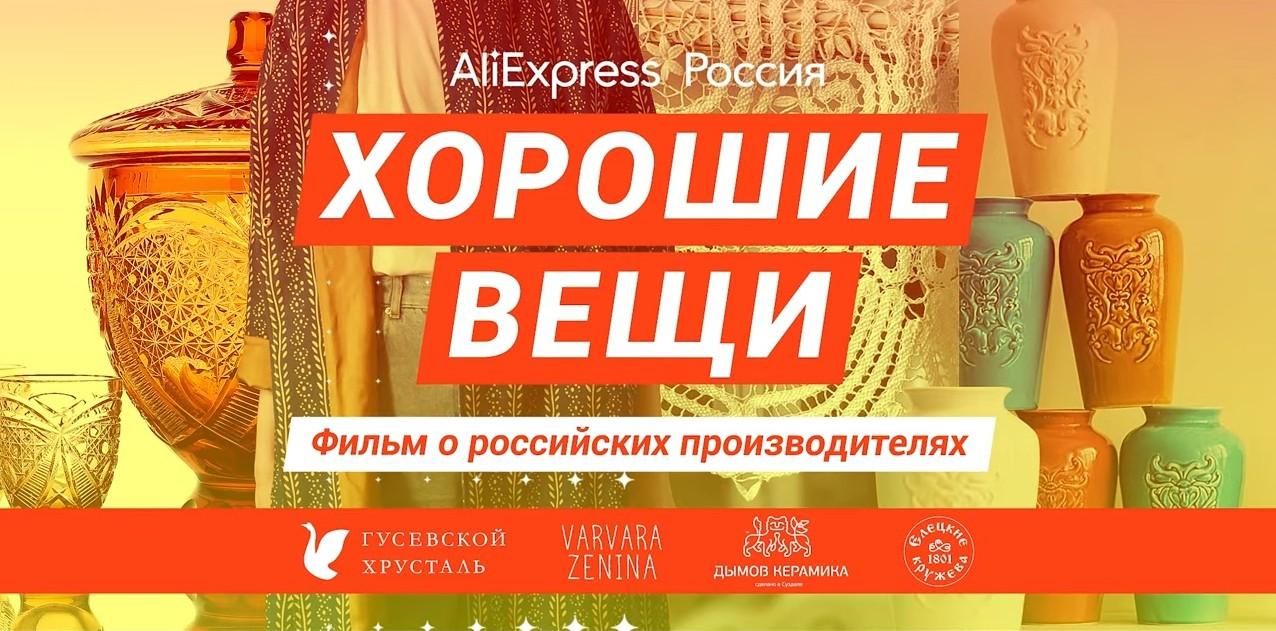 «AliExpress» выпустил документальный фильм о российских производителях