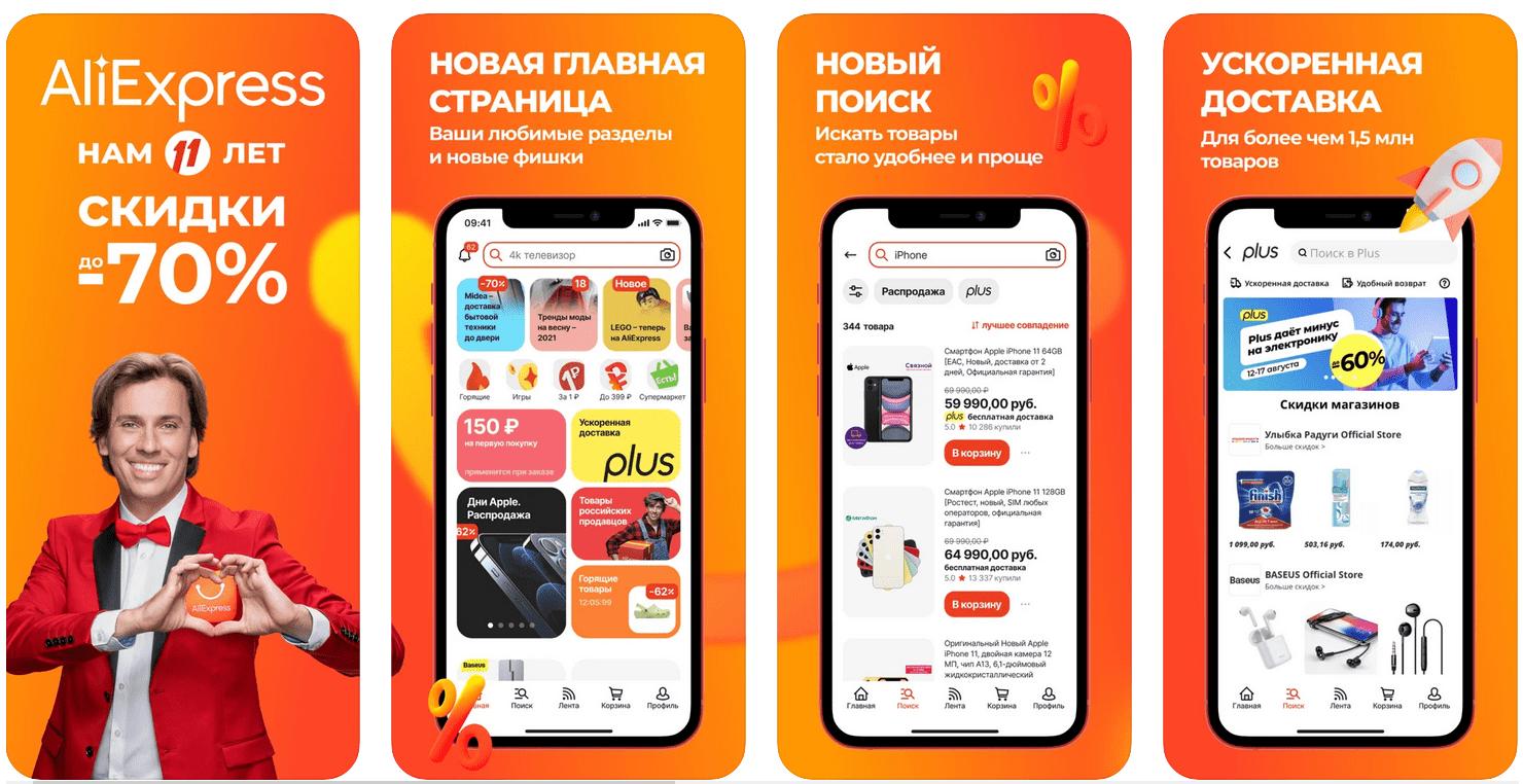 новое мобильное приложение от алиэкспресс