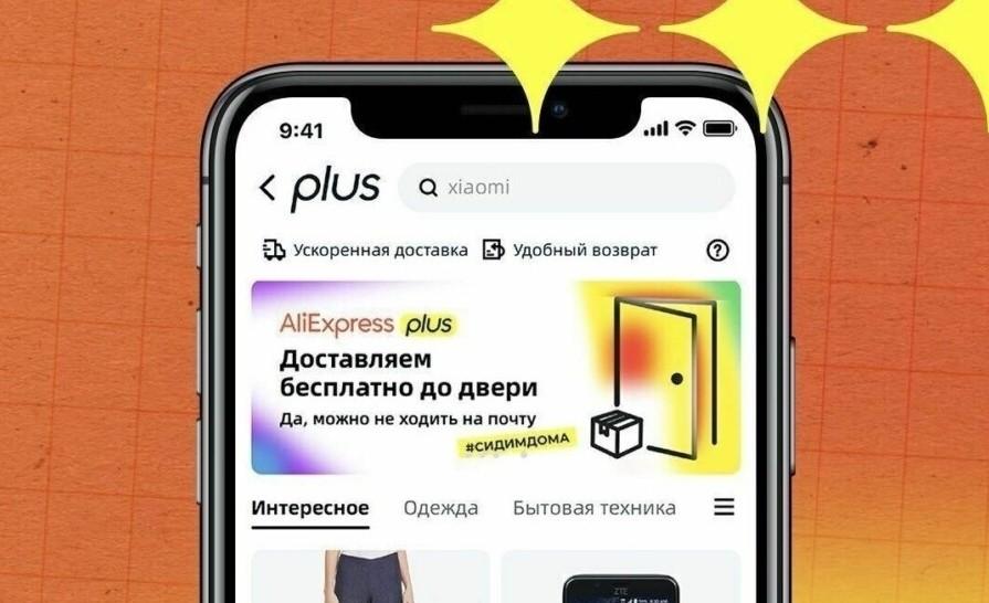 AliExpress Россия запустила сервис с бесплатной доставки до двери