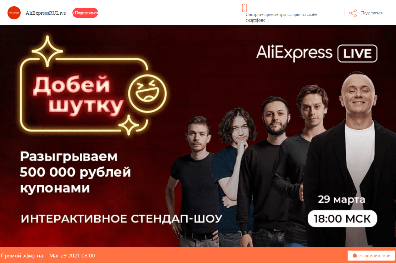 Добей шутку - интерактивное стендап-шоу на AliExpress