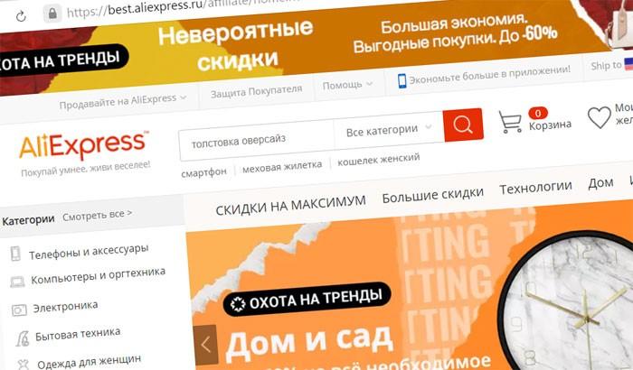 Shoppertainment (покупаем развлекаясь) - AliExpress инвестирует в прямые трансляции (стримы)
