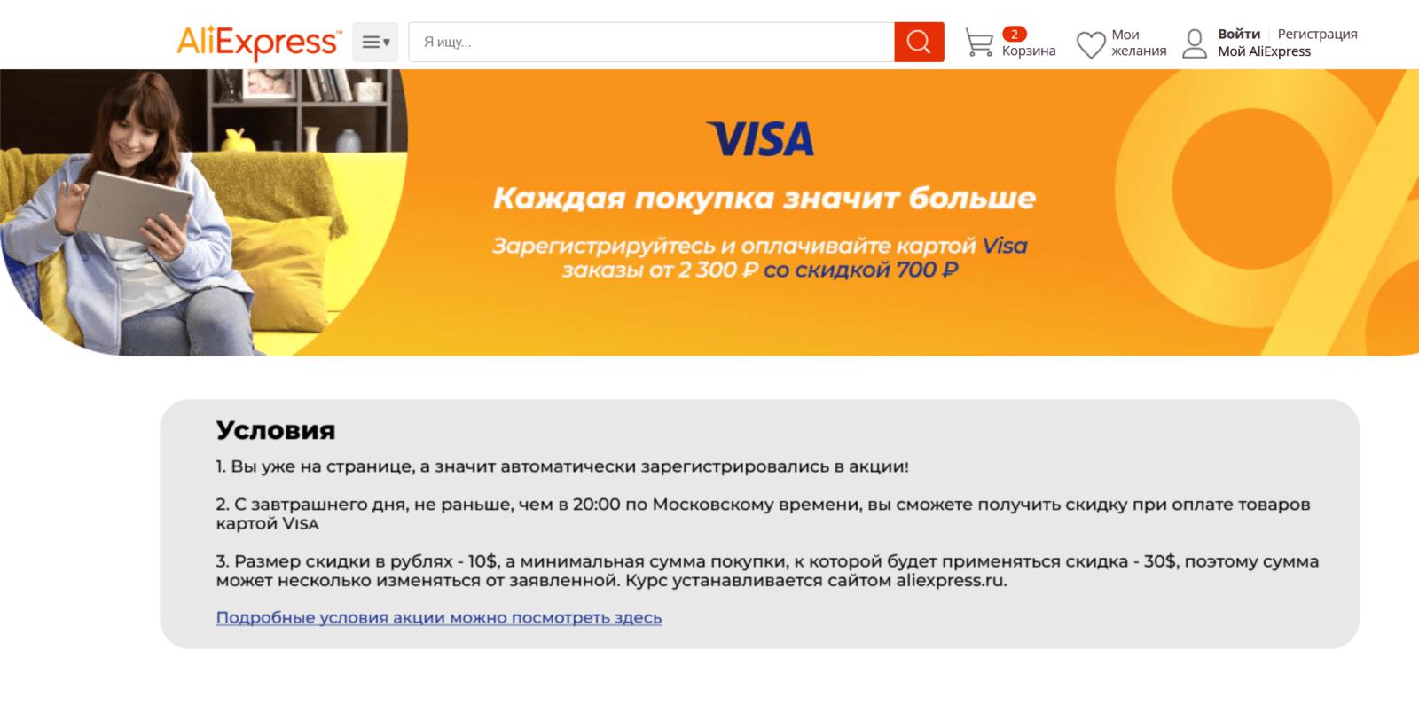 Совместная акция AliExpress и Visa