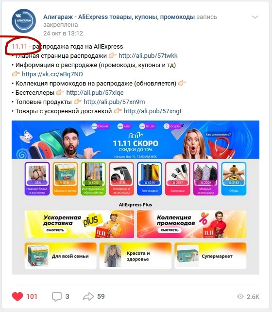 Грандиозная совместная акция соц.сети и AliExpress