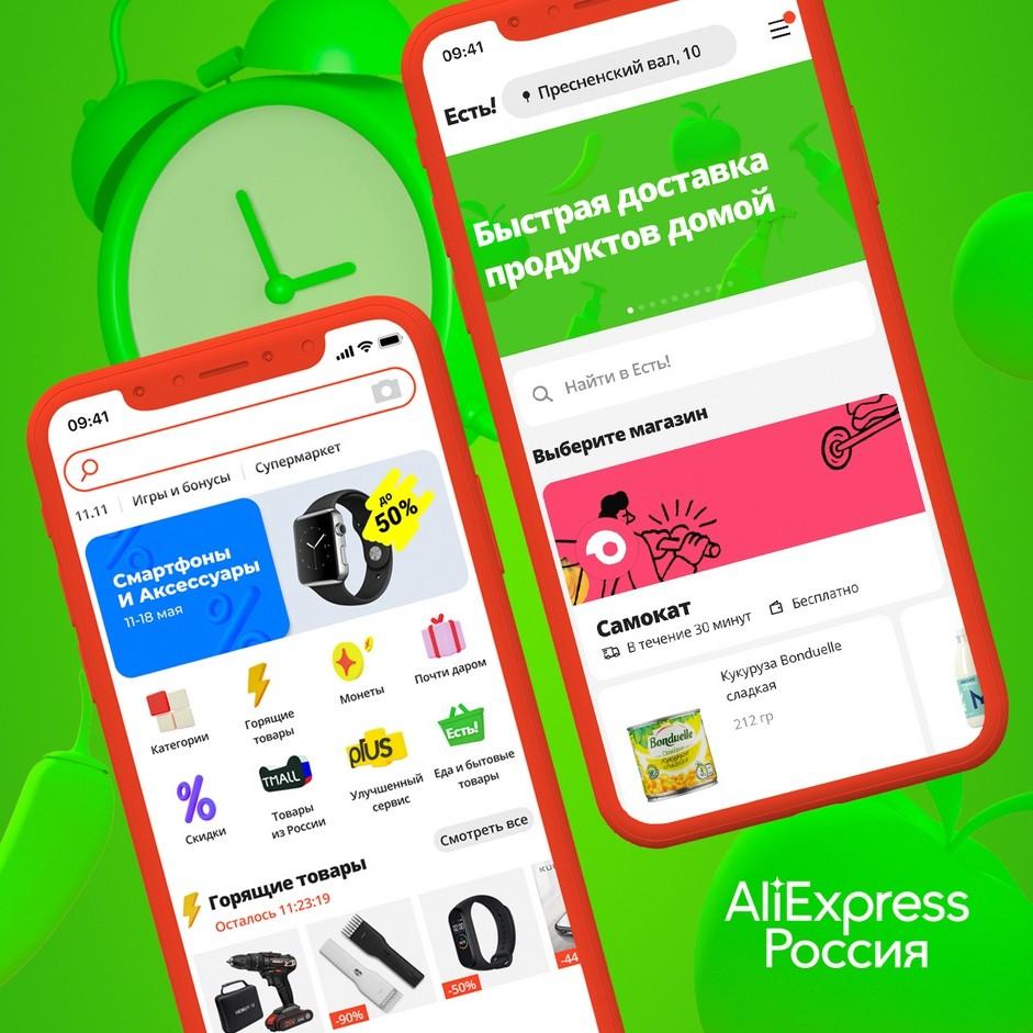AliExpress запустит сервис доставки еды в Казани