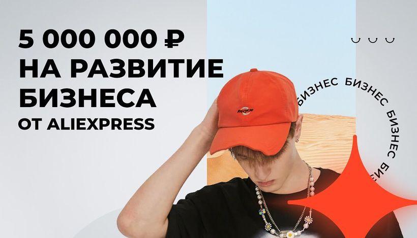 5 миллионов рублей на развитие бизнеса от AliExpress