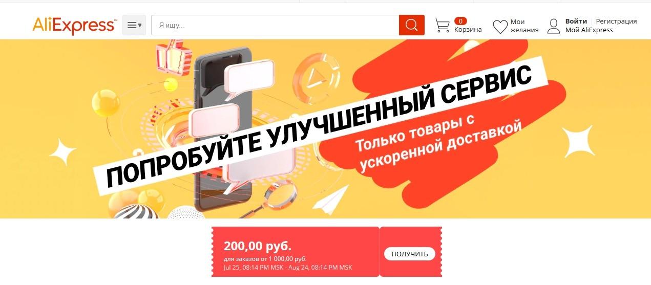 Актуальный купон на скидку в 200р. на заказы от 1000р.