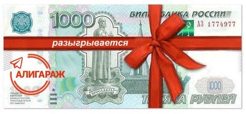 Розыгрыш ALIGARAZH1000 [16-10-2020]