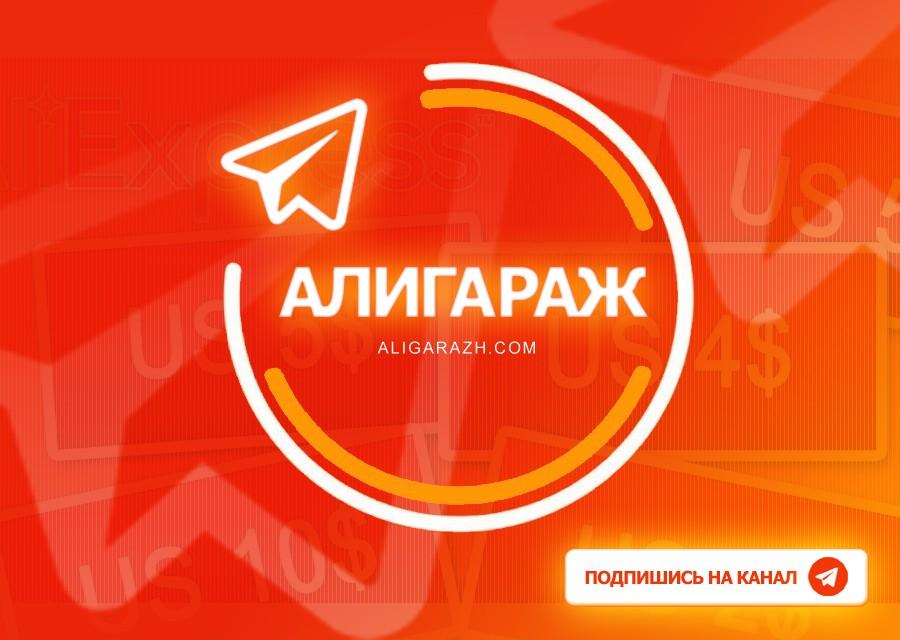 Подписывайся на наш телеграм канал «АлиГараж» прямо сейчас!