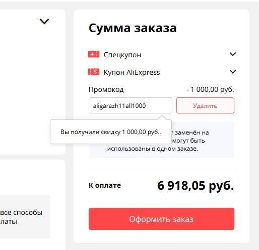 дает скидку 1000 рублей при заказе от 6000 рублей