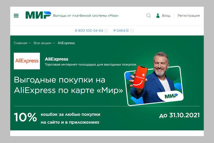 Федеральный Cashback от «МИР» и «AliExpress Россия»