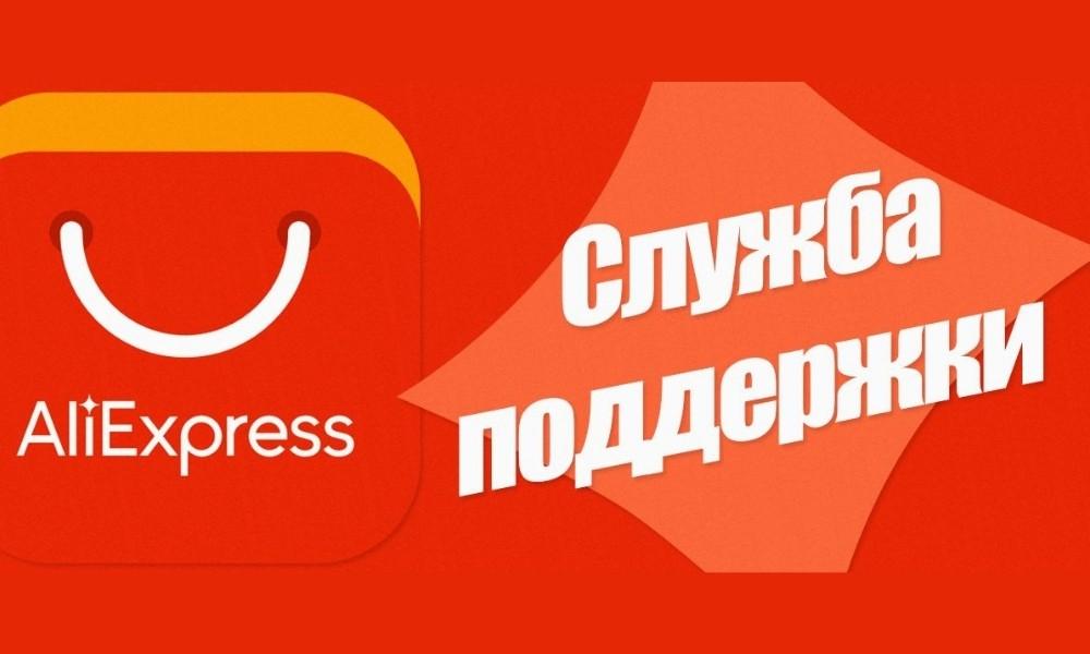 В «AliExpress» открыли собственный центр поддержки покупателей и продавцов