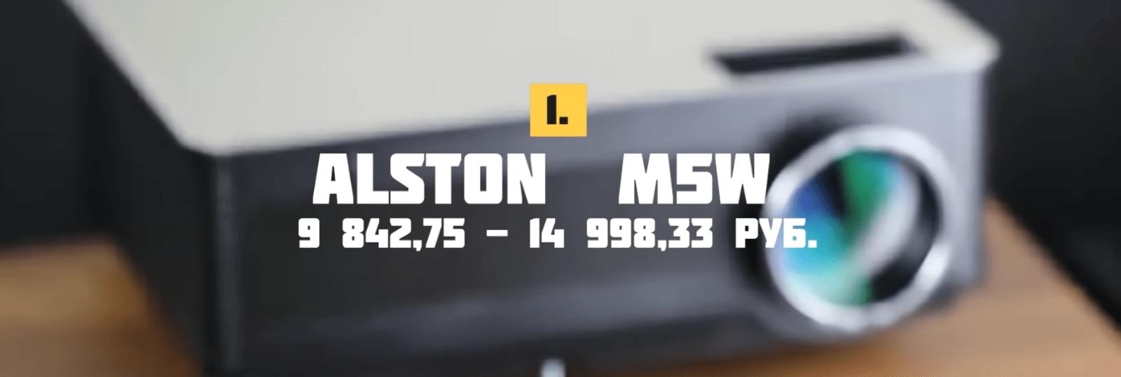 Проектор ALSTON M5W
