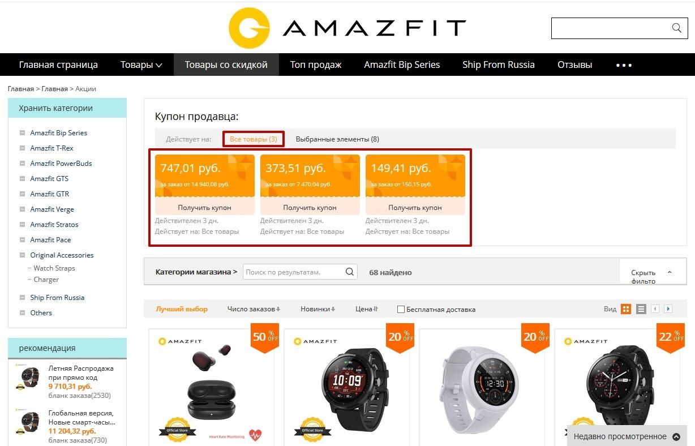 Официальный магазин Amazfit скидки на все товары