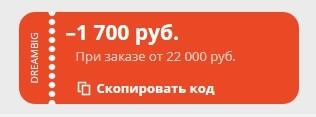 Промокод на 1700р.