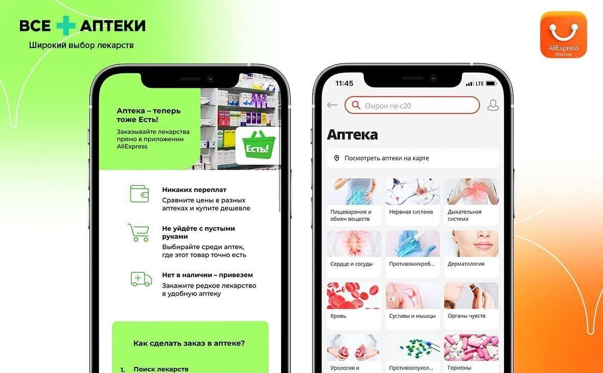 aliexpress запустила заказ лекарств