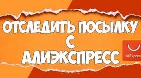Год перемен: изменения на «AliExpress Россия» в 2020 году