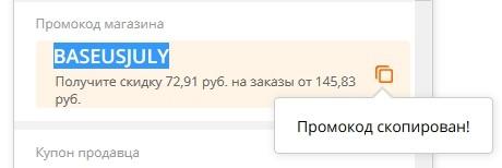 Промокод магазина Басеус на Алиэкспресс