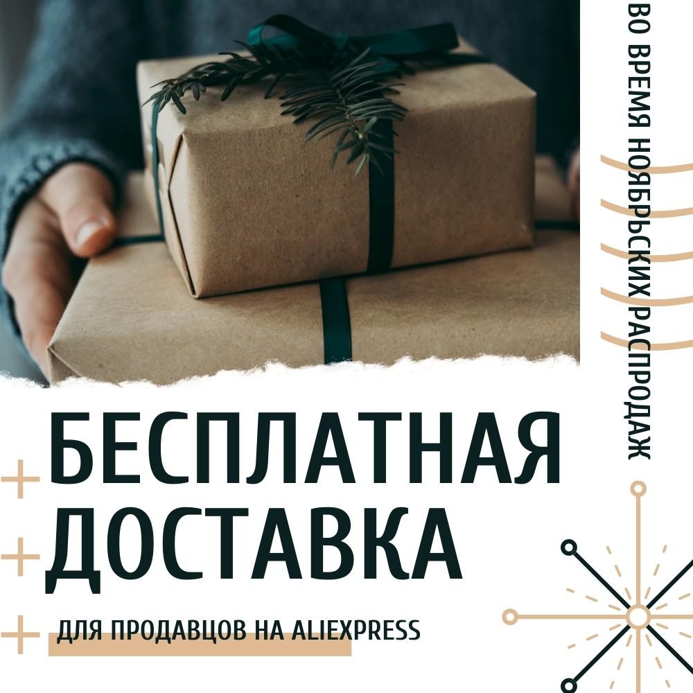 Российские продавцы освобождаются от платы за доставку во время ноябрьских распродаж