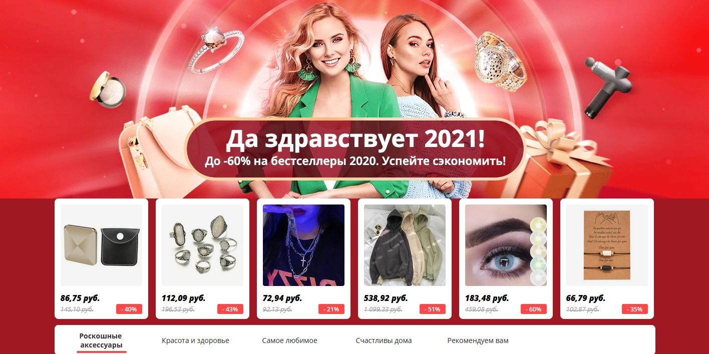 Бестселлеры в 2021 году на AliExpress