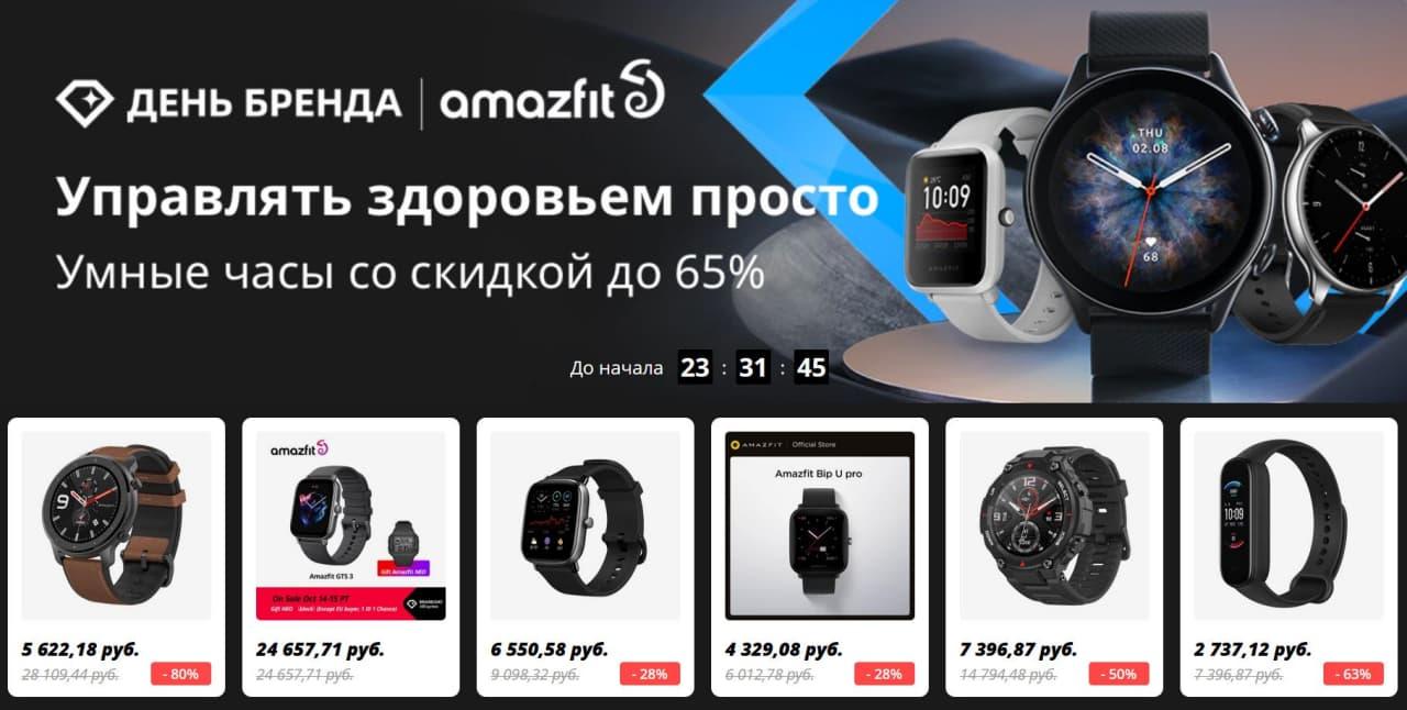 День бренда: amazfit - умные часы, скидки до 80%