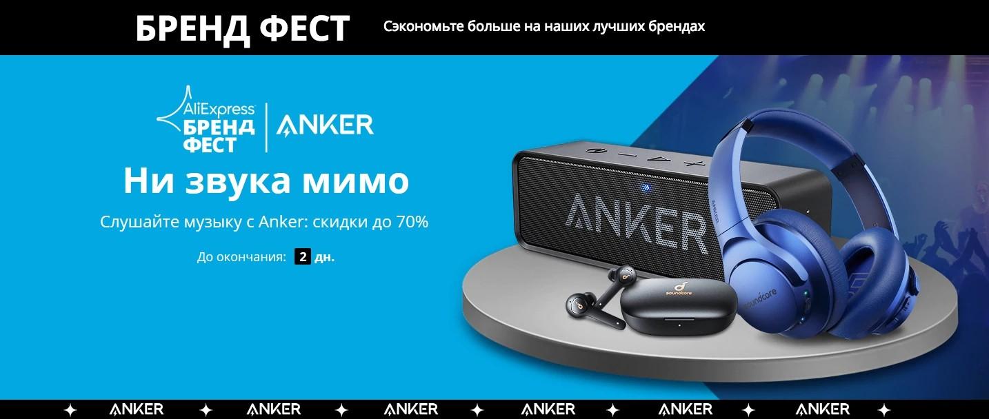 Бренд-фокуса на Алиэкспресс проходит распродажа наушников и колонок бренда Anker