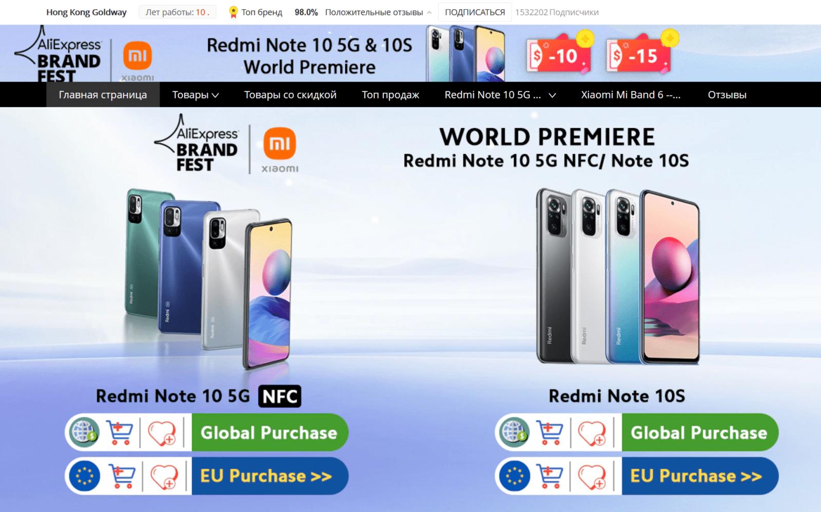 Распродажа Бренд фест Xiaomi Мировые премьеры телефонов