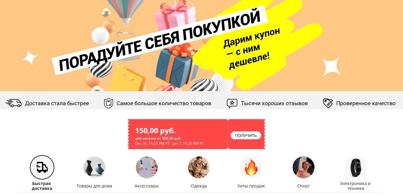 Купон на скидку на алиэкспресс в 150 рублей на заказы от 300 рублей.