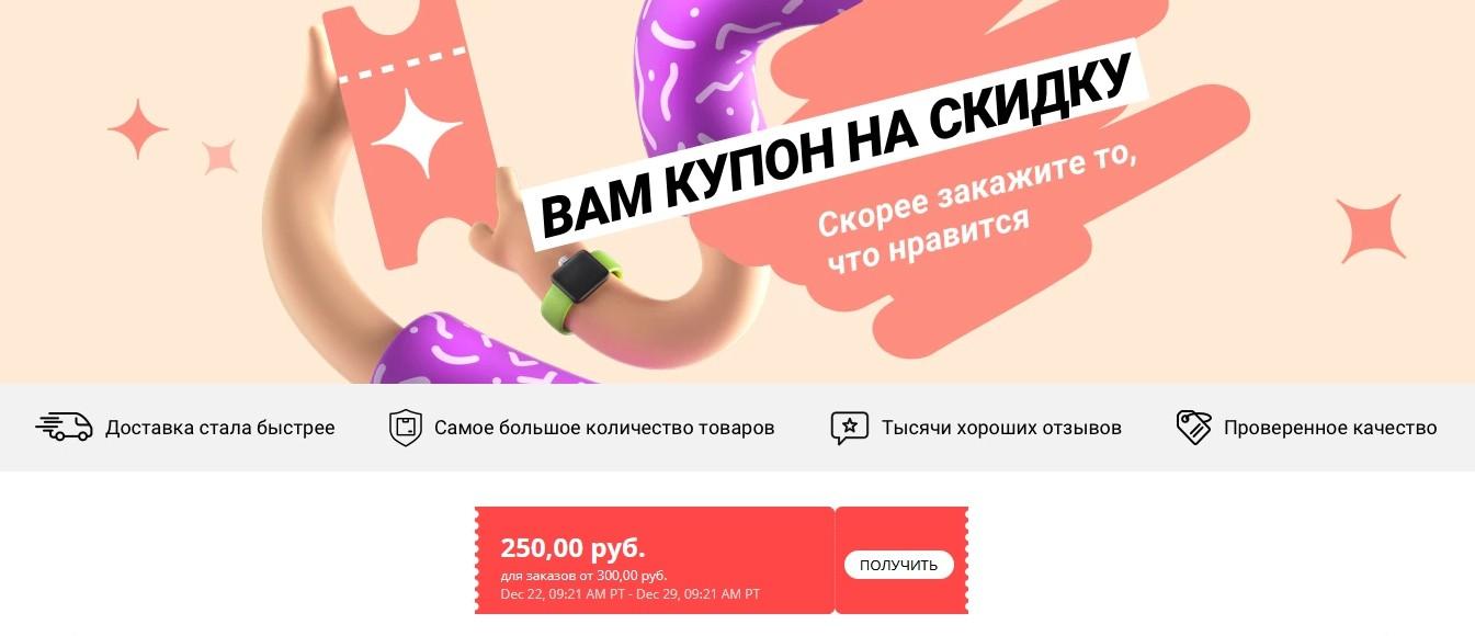 Купон на скидку в 250 рублей для заказов от 300 рублей. Действителен до 29 декабря 2020