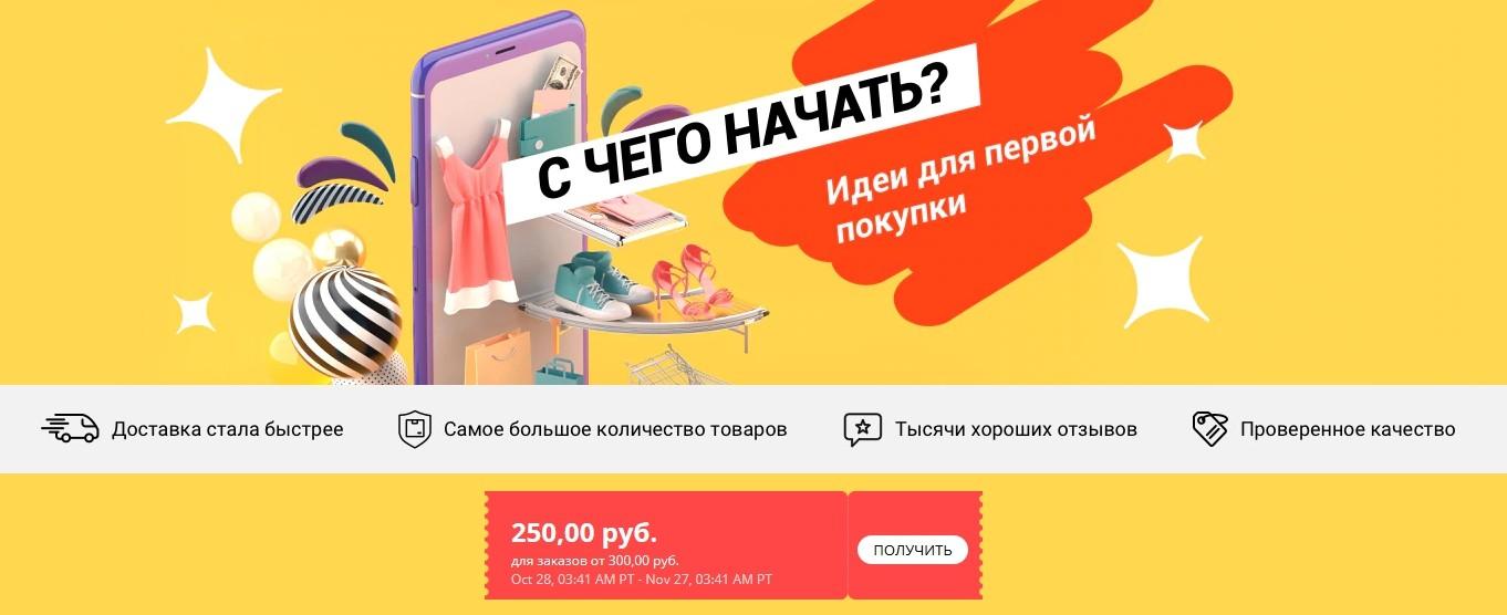 Купон на скидку в 250 рублей для заказов от 300 рублей. Действителен с 28 октября 2020
