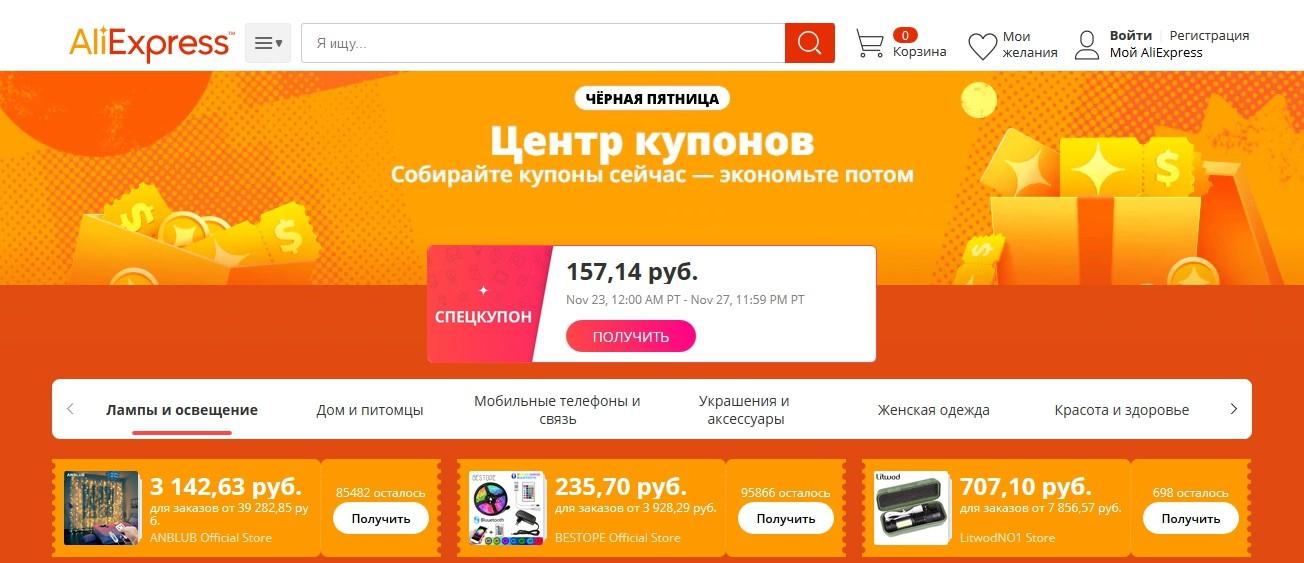 Получить купон на 157 рублей