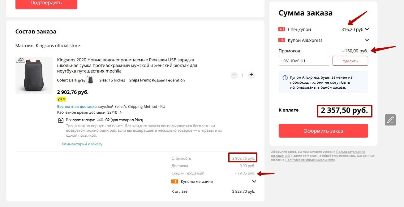 LOVIUDACHU - скидка 150 рублей при заказе от 2 000 рублей;