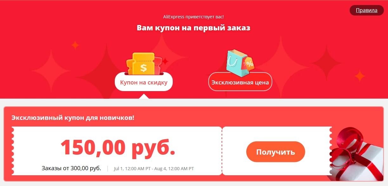 Промокод на 150р. Aliexpress для новых пользователей